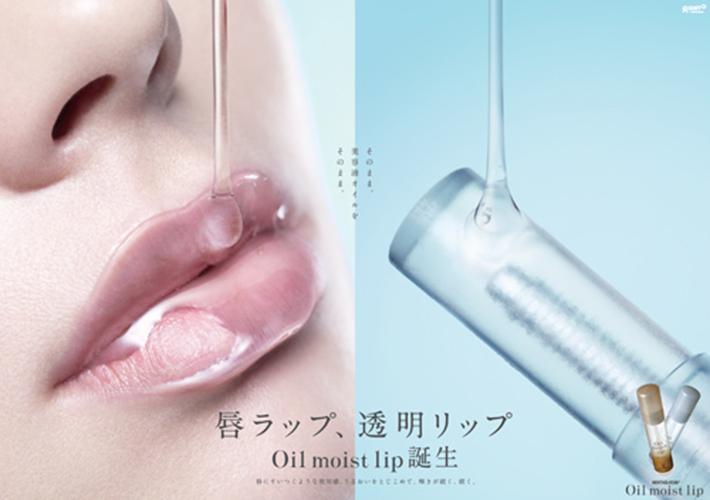 Oil moist lip