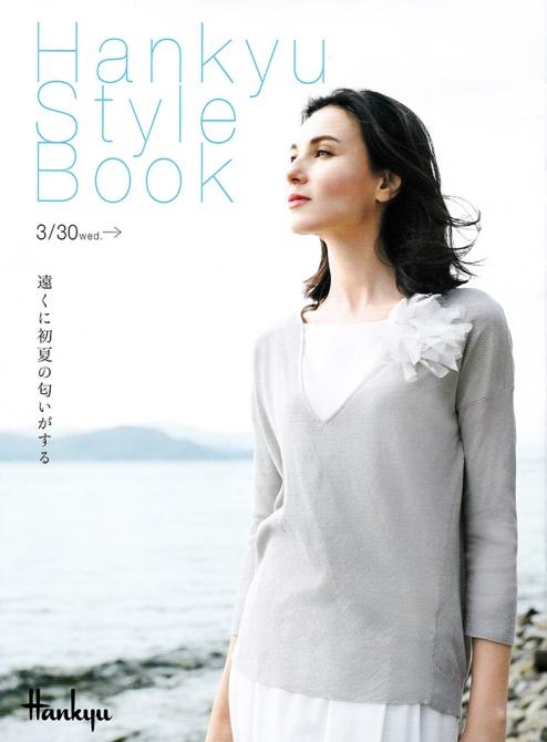 HankyuStyleBook0330