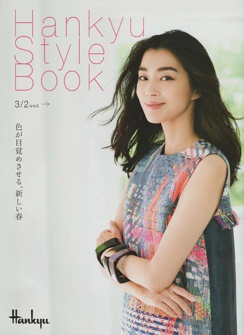 HankyuStylebook16SS