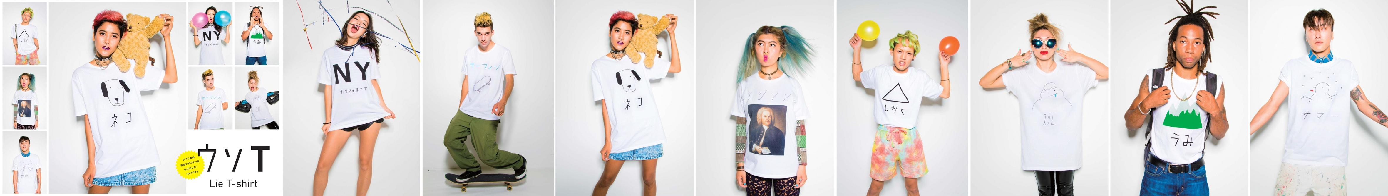 ウソT Lie T-shirt