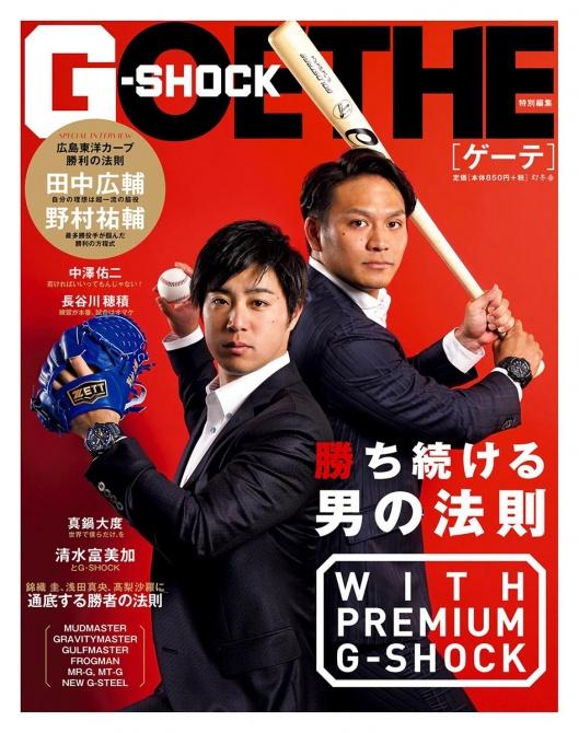 GOETHE特別編集_Premium G-SHOCK