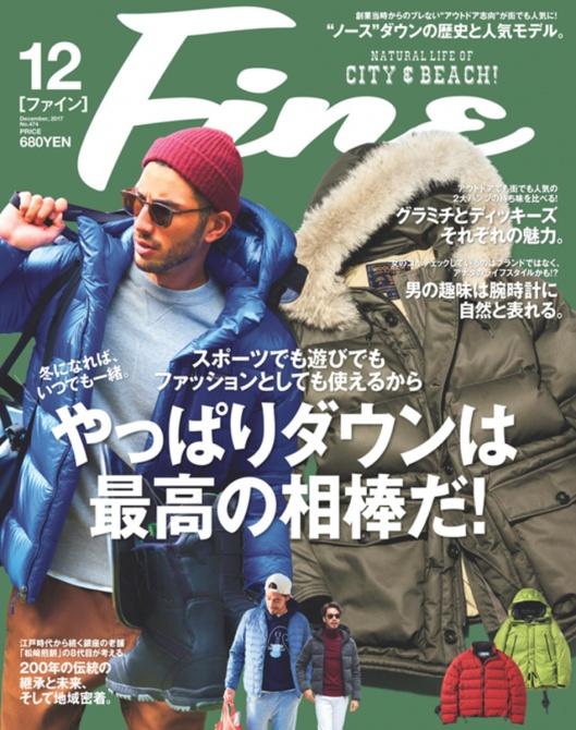 Fine 12月号