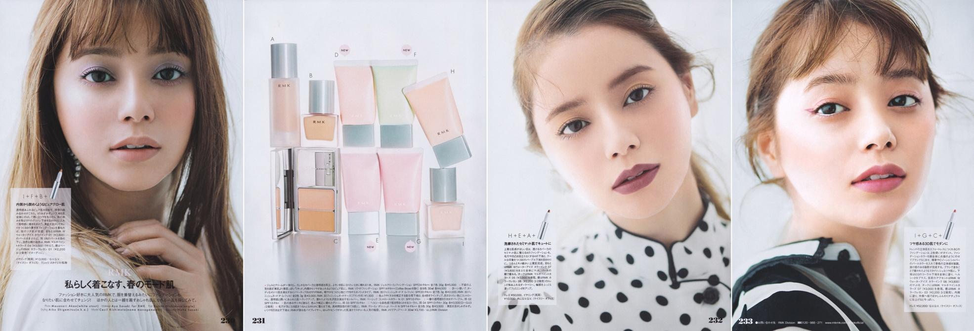 ELLE JAPAN 2018 4月号