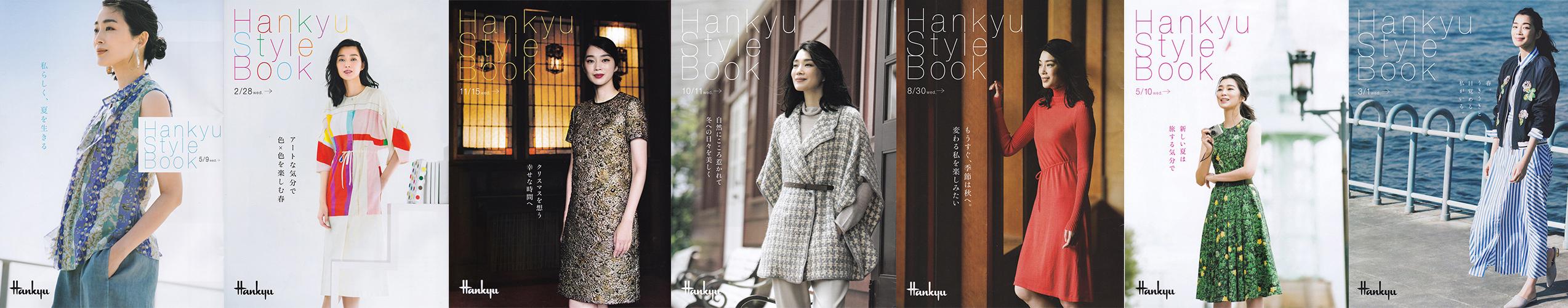 Hankyu Style Book