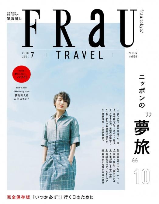 FRaU 2018 7月 Cover
