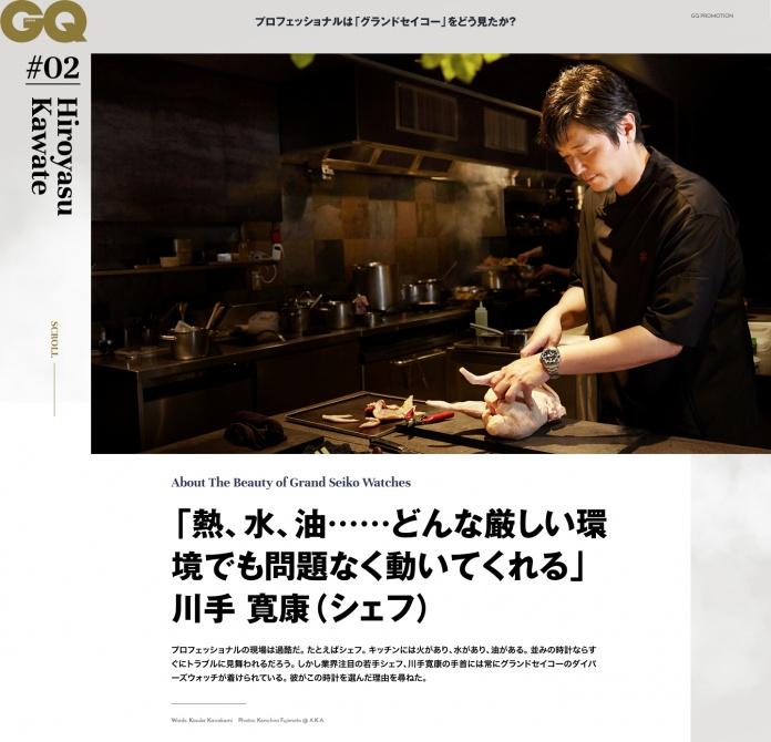 GQ JAPAN / GRAND SEIKO 2018 6月