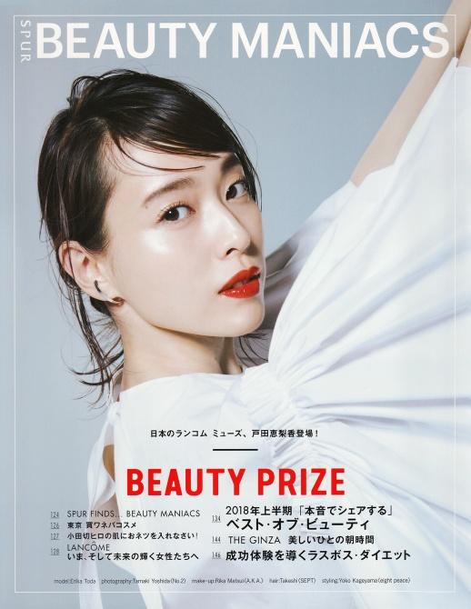 SPUR 8月号 LANCOME / Erika Toda