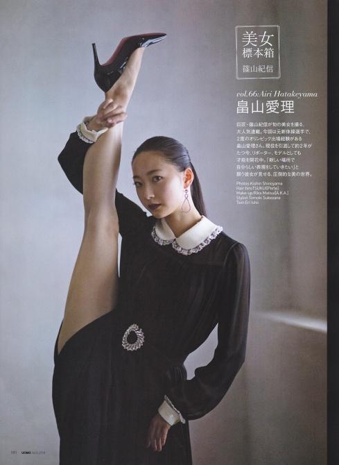 UOMO 2018 8月号 美女標本箱