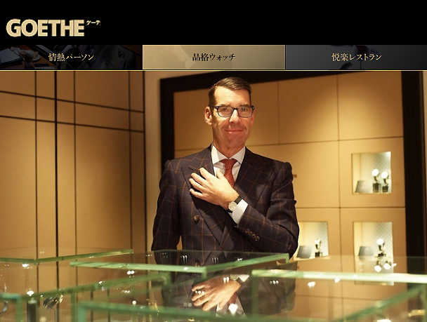GOETHE Online 2018.11 watch