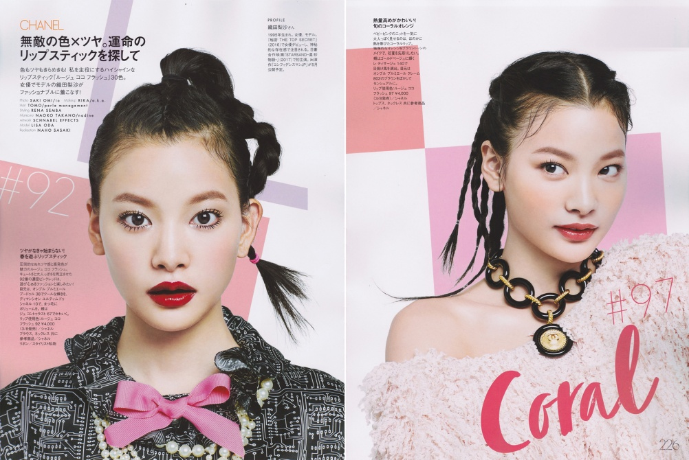 ELLE Japan 2019 April CHANEL