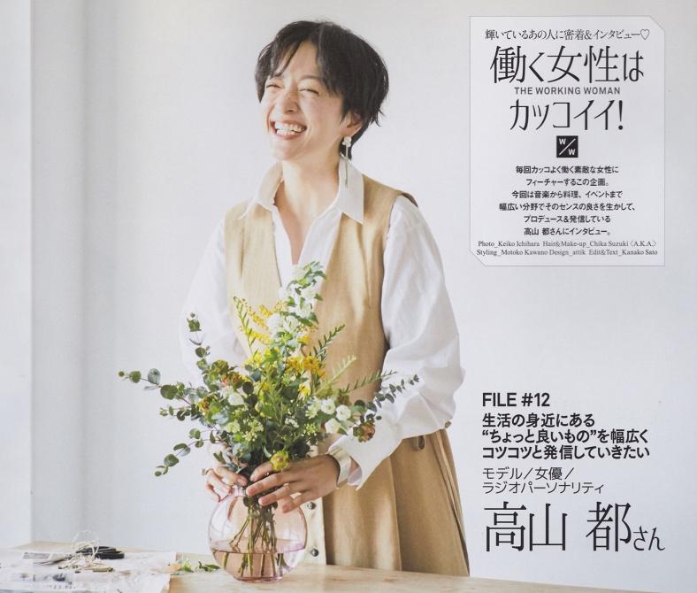 Gina_2019/4月号