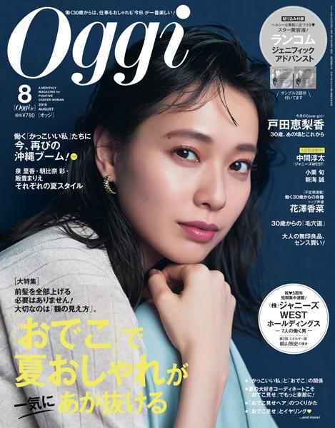 Oggi 2019年 8月号 COVER