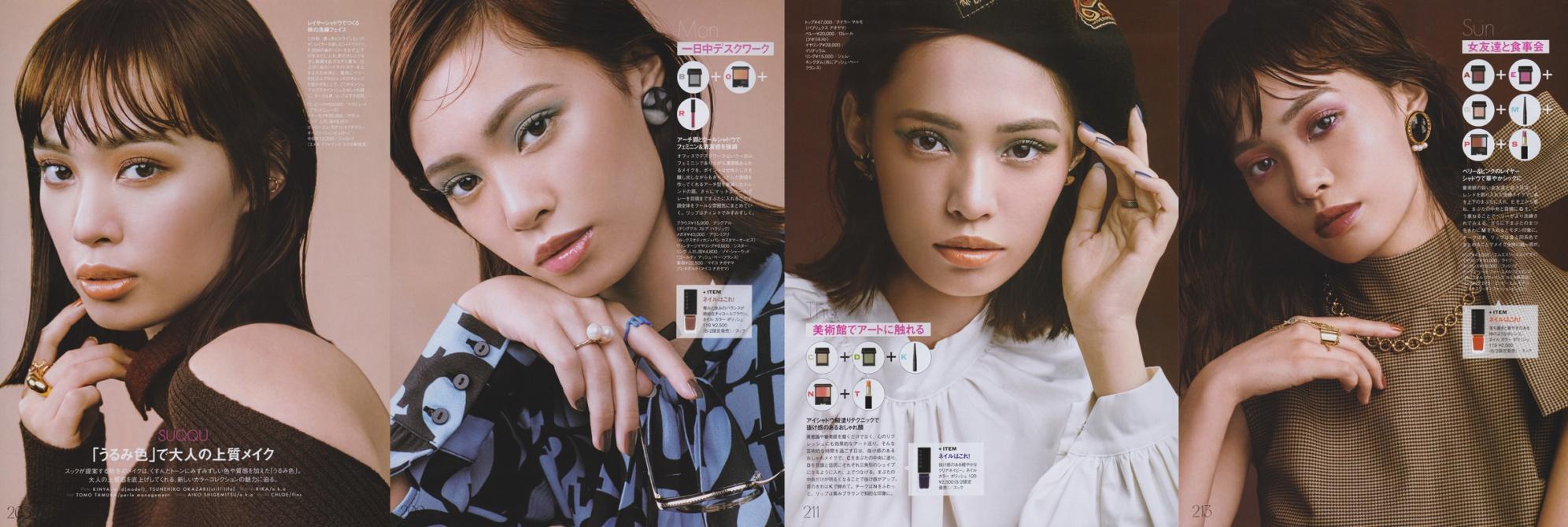 ELLE Japon_SUQQU 2019 9月号