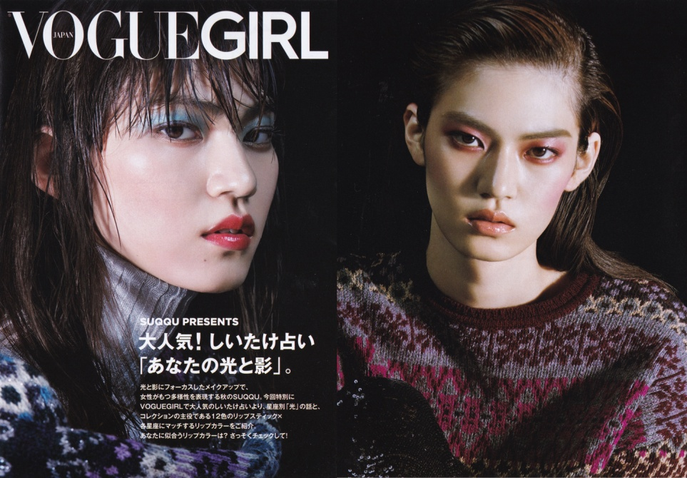 VOGUE Girl SUQQU 2017 07