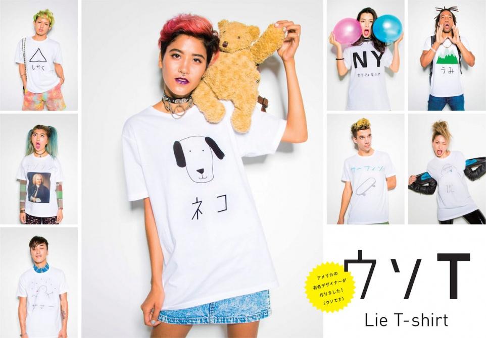 ヴィレッジヴァンガード「Lie T-shirt」