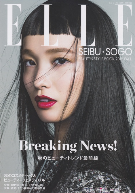 SEIBU-SOGO_ELLE_Japon