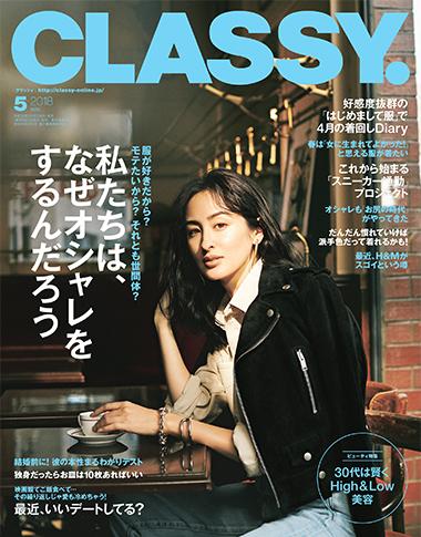 CLASSY 5月号  Cover