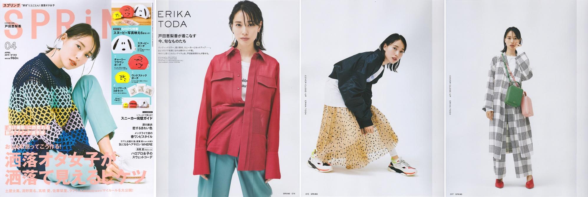 SPRiNG 2019 4月号 cover / Erika Toda