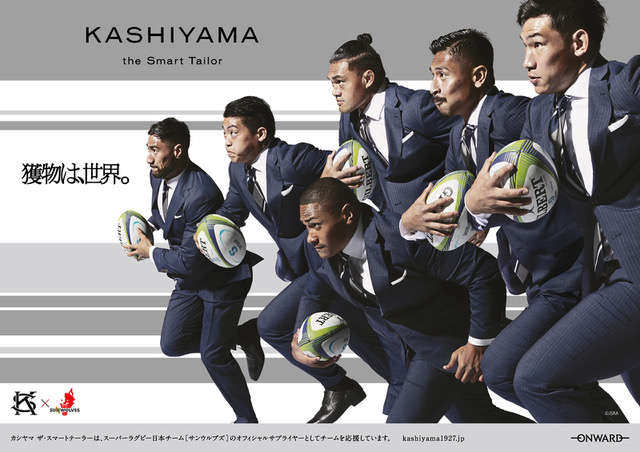 KASHIYAMA the Smart Tailor 2019