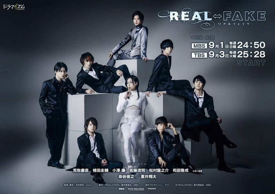 TBSドラマイムズ「REAL⇔FAKE」キービジュアル_2019