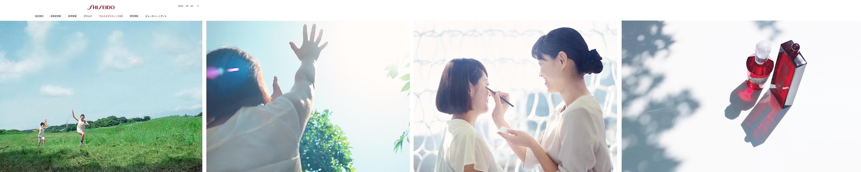 資生堂グループ企業情報サイト