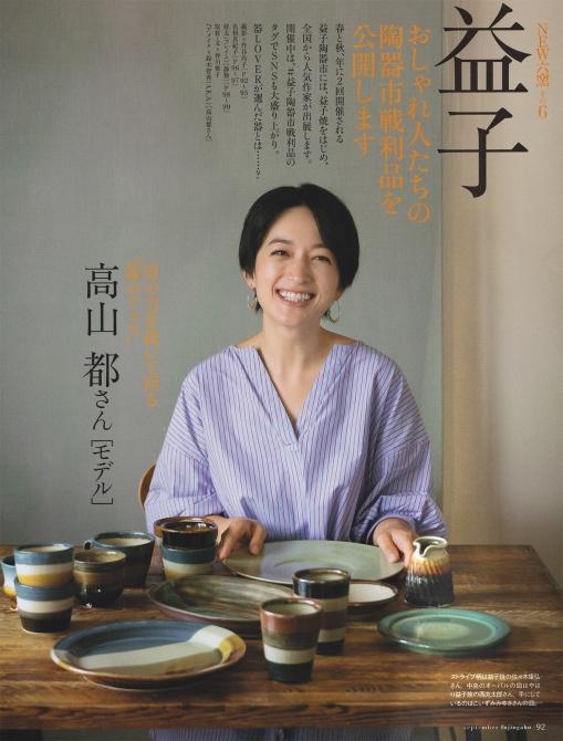 婦人画報 2019 9月号