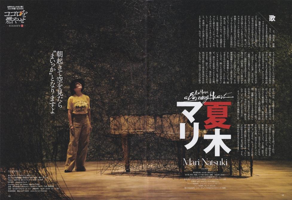 日経マガジンスタイル 2019 9月