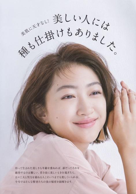 Ci:LABO美研_2019秋号