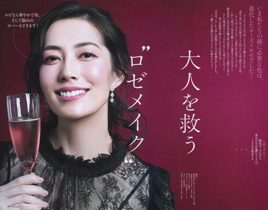 婦人画報_2019年12月号