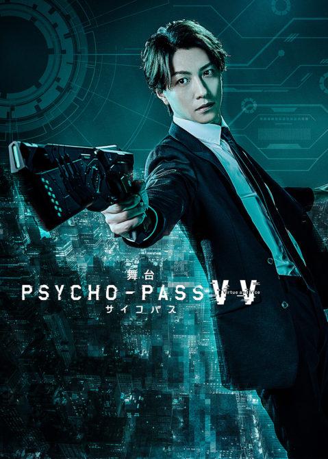 舞台 PSYCHO-PASS_Blu-ray&DVDジャケット