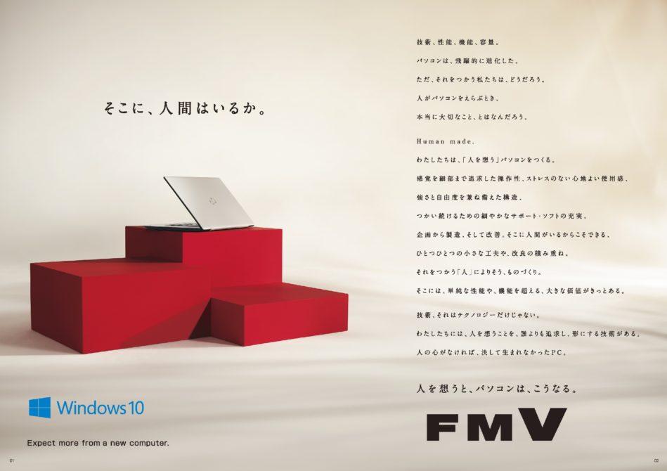 FUJITSU_FMV