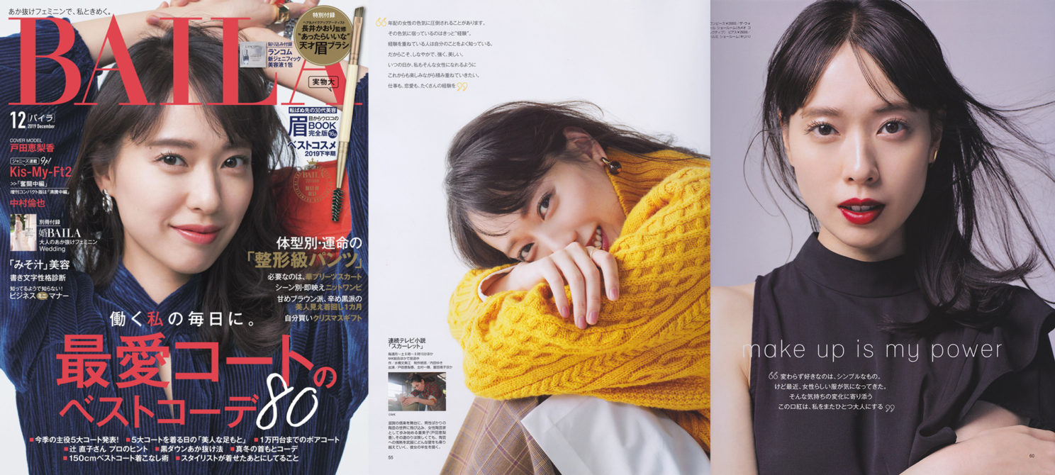 BAILA 2019 12月 Cover