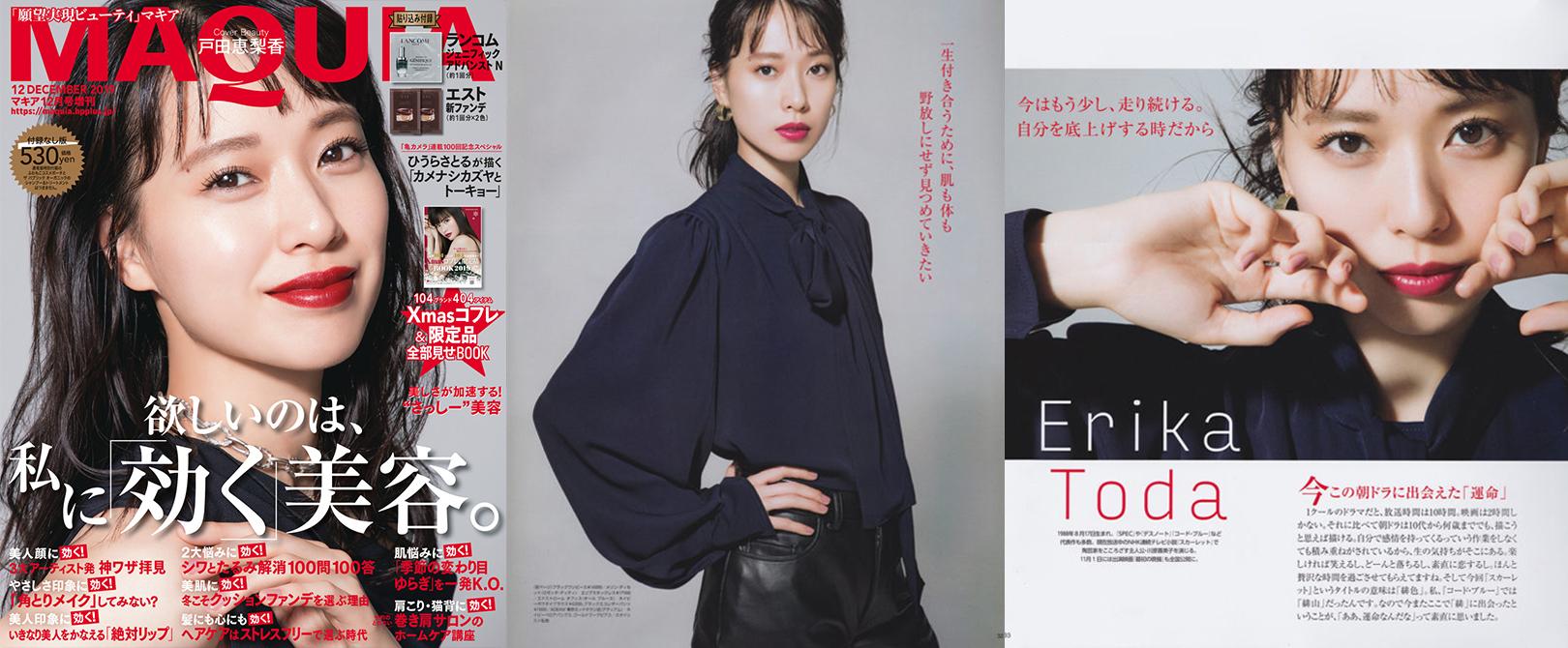 MAQUIA 2019 12月号 / Cover