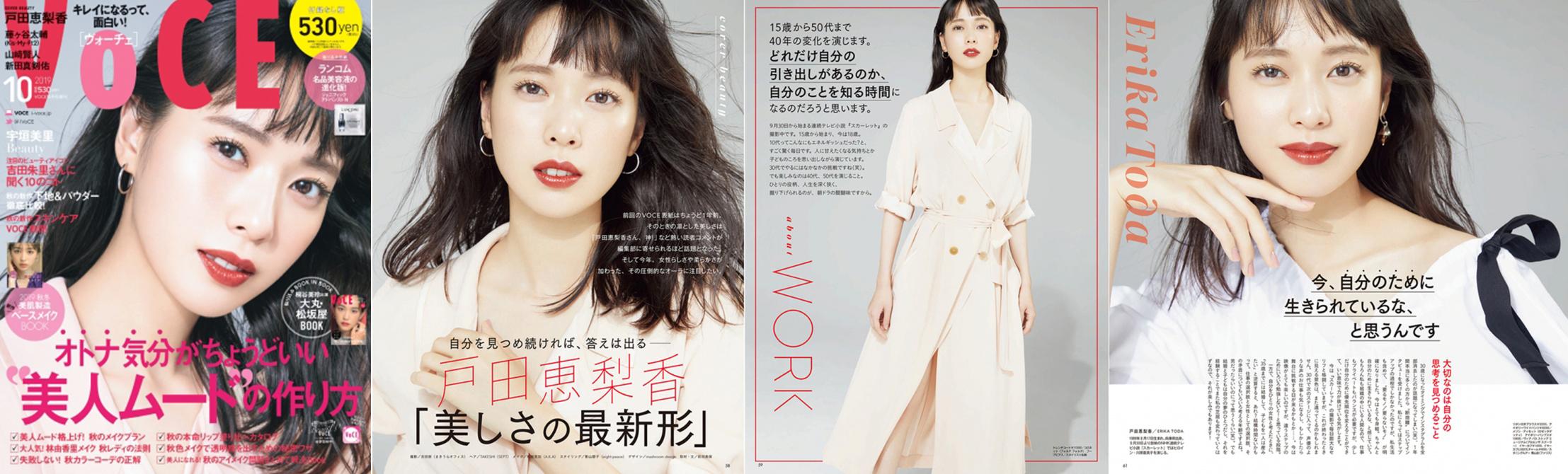 VOCE 2019 10月号 / Cove