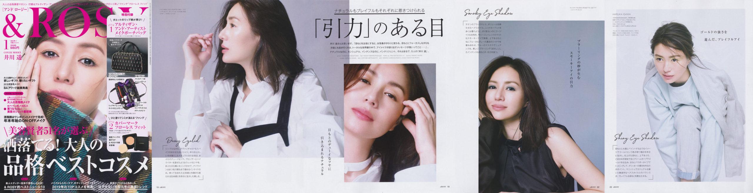 &ROSY  2020 1月号 Cover