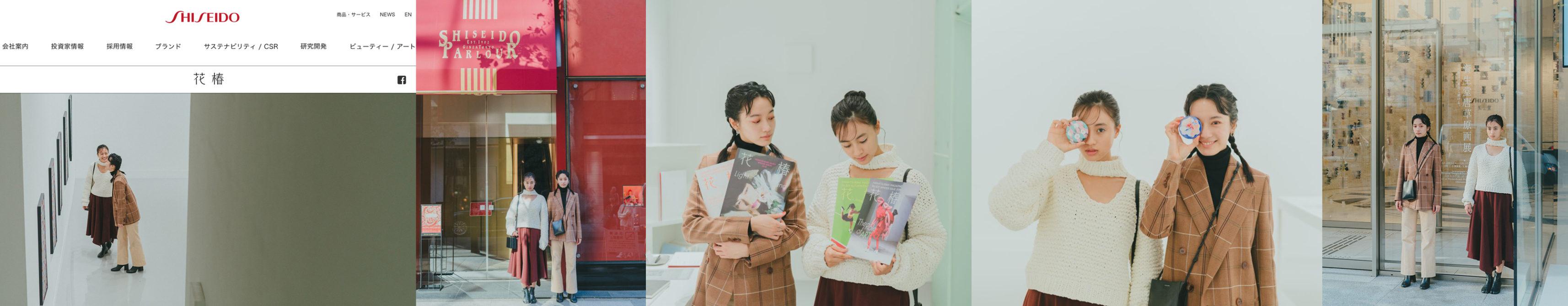 SHISEIDO 花椿 2019.11