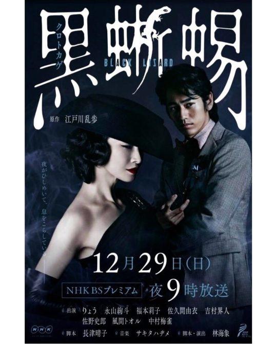 NHK BSプレミアムドラマ_黒蜥蜴