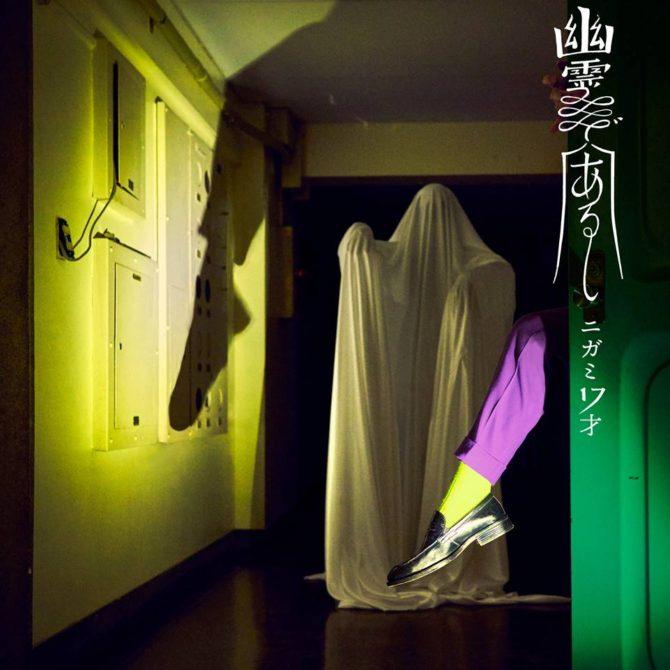 ニガミ17才_幽霊であるし_ジャケット/アートワーク