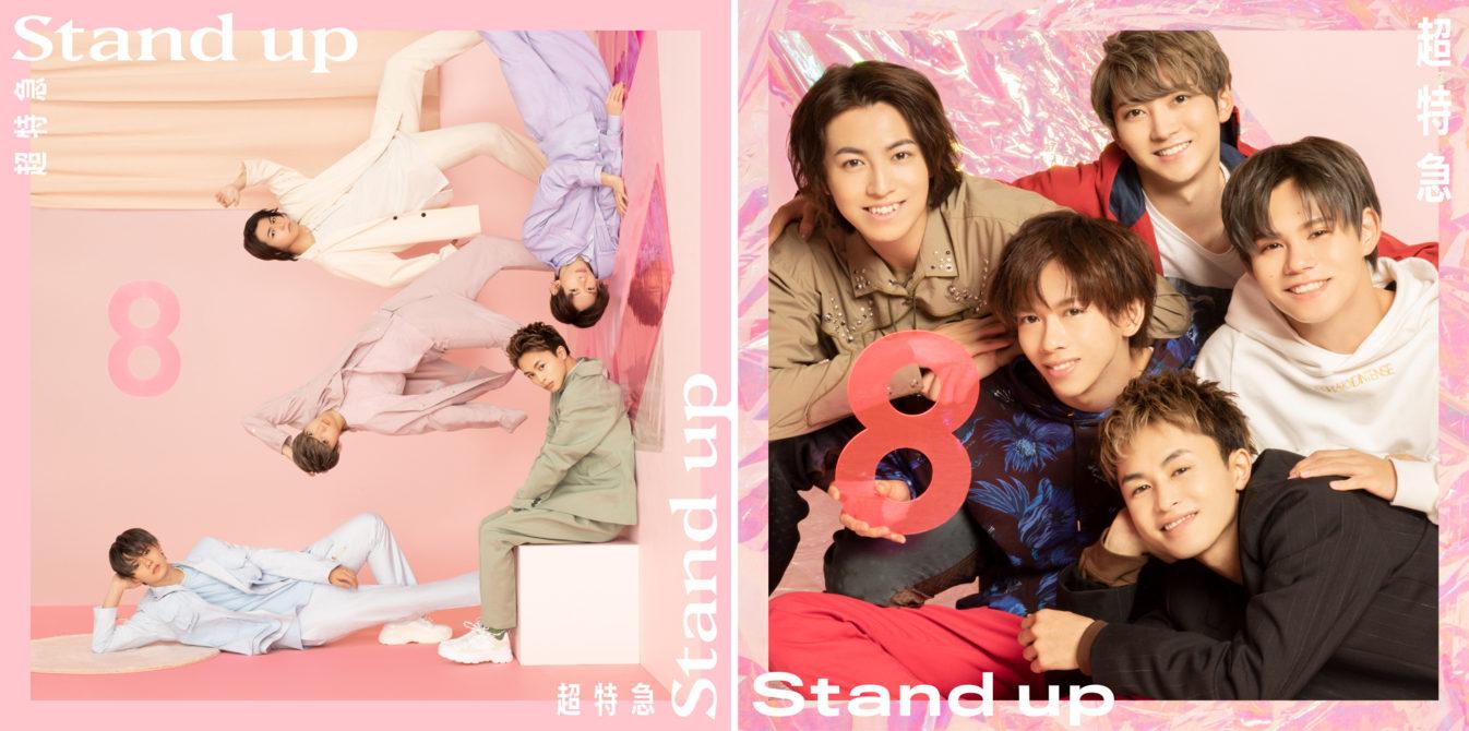 超特急_Stand up_CD/DVDジャケット