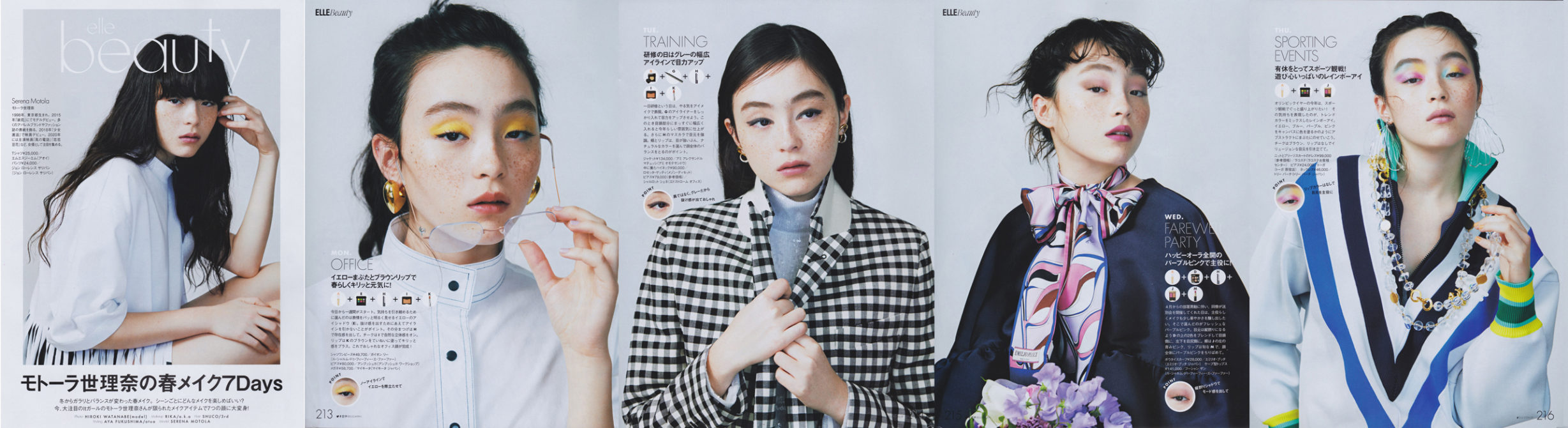 ELLE JAPON 2020 4月号