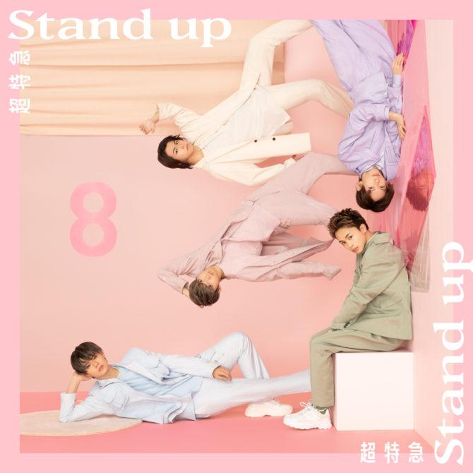 超特急_Stand Up!_CDJK