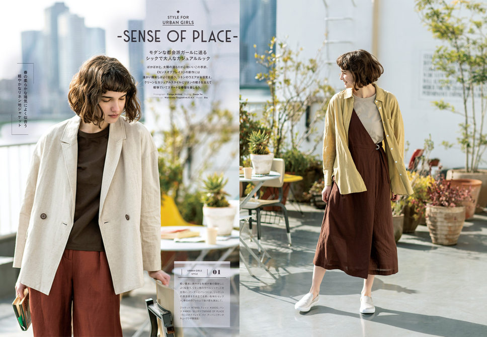 FUDGE 4月号_SENSE OF PLACE by URBAN RESEARCH