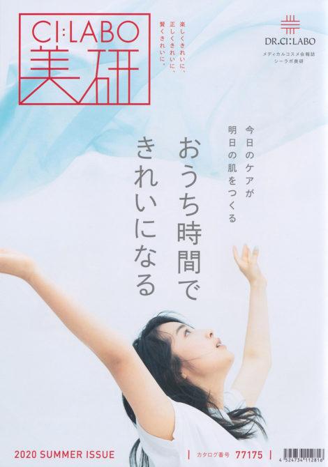 CI:LABO美研_2020 SUMMER_COVER