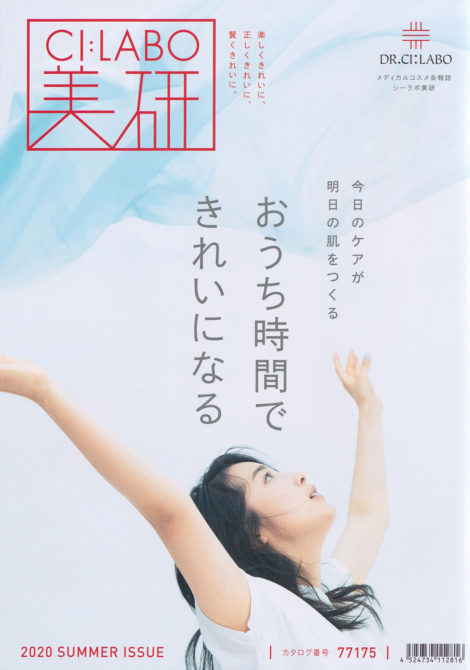 Ci:LABO美研_2020年夏号
