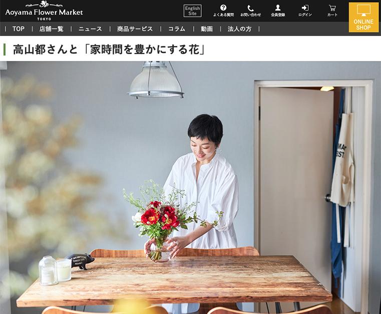 青山フラワーマーケットweb