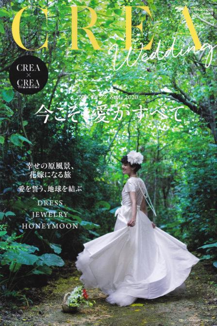 CREA ×CREA Traveller 別冊付録