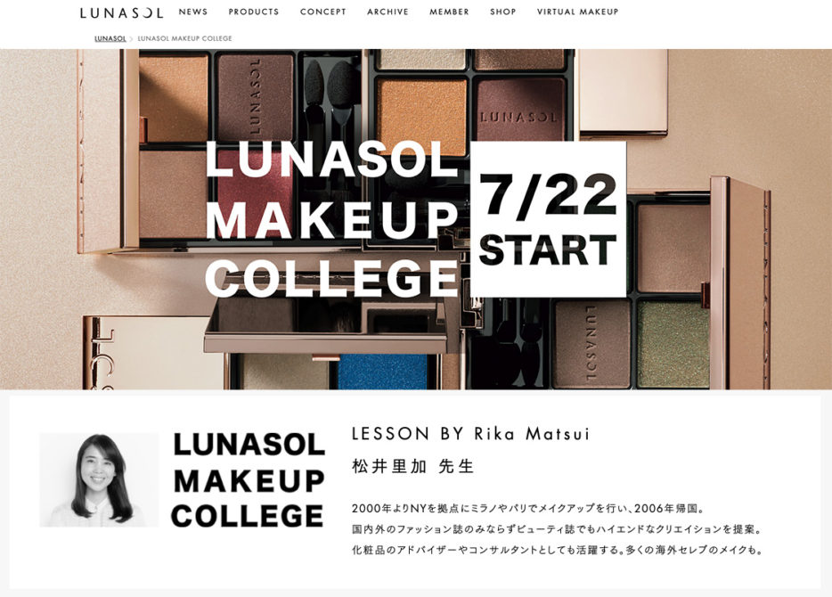 """ルナソル 2020 AUTUMN メイクコレクション """"NEW CHIC"""""""