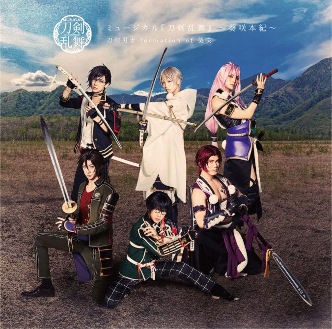 ミュージカル『刀剣乱舞』〜葵咲本紀〜 CDアルバムJK 2020
