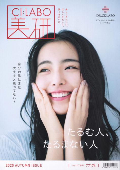 Ci:LABO美研_2020年秋号