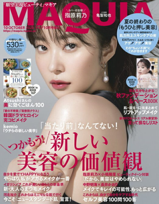 MAQUIA 2020 10月号 Cover